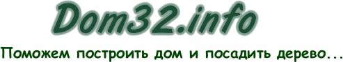 Дом32инфо