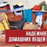 Надежное хранение домашних вещей на складе