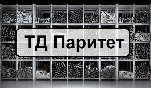 Металлопрокат от ТД Паритет. Отличие прокатов